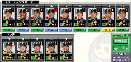 c27_p2_d3_batter.png