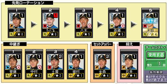 c27_p2_d3_pitcher.png