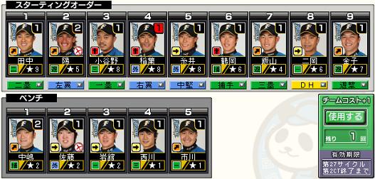 c27_p2_d4_batter.png