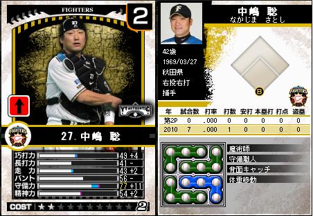 c27_p2_d4_nakajima.png