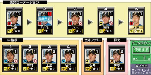 c27_p2_d4_pitcher.png