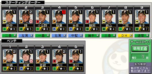 c27_p2_d5_batter.png