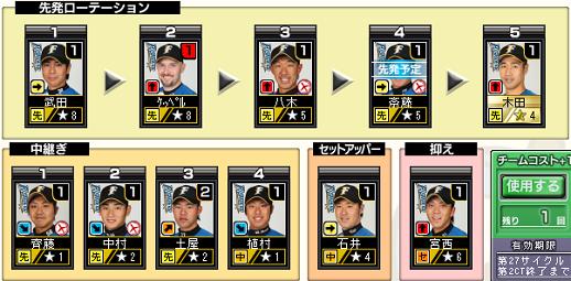 c27_p2_d5_pitcher.png