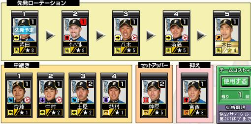c27_p2_d6_pitcher_a.png