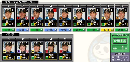c27_p2_d7_batter.png