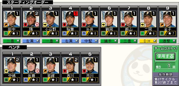 c27_p2_d8_batter.png