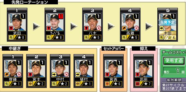 c27_p2_d8_pitcher.png