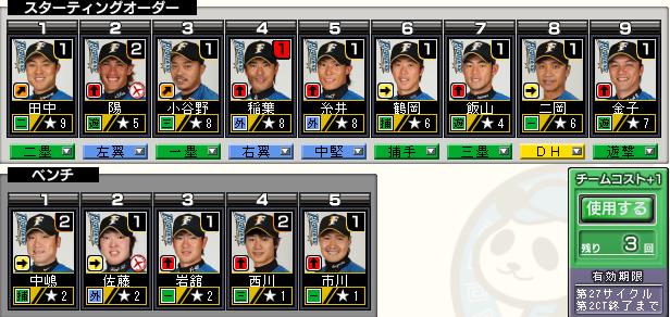 c27_p2_d9_batter.png