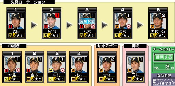 c27_p2_d9_pitcher.png