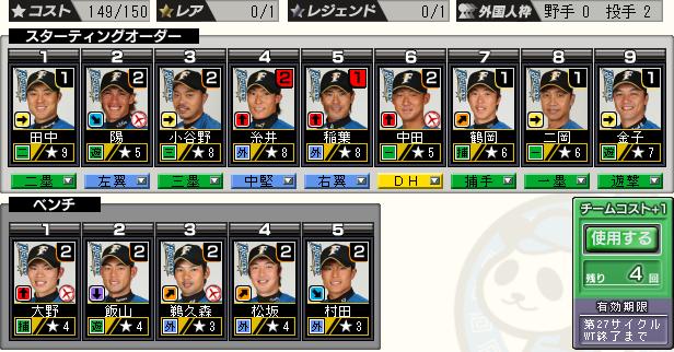c27_p3_d10_batter.png