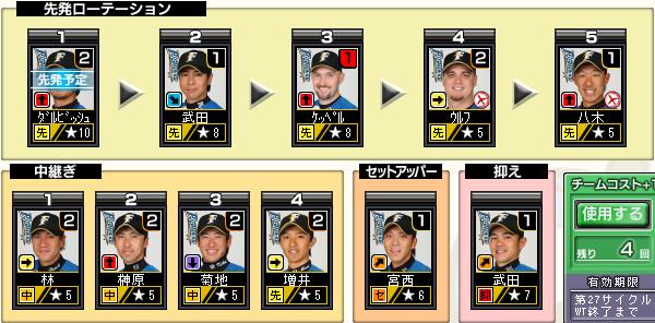 c27_p3_d10_pitcher.png