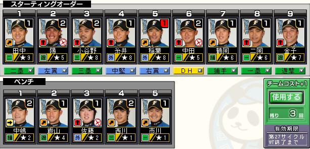 c27_p3_d1_batter.png