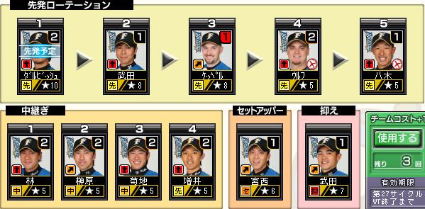 c27_p3_d1_pitcher.png