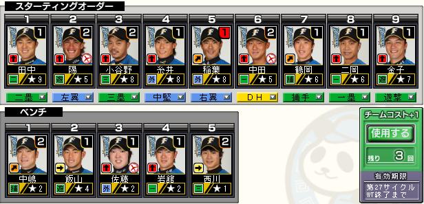 c27_p3_d2_batter.png