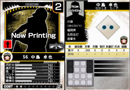 c27_p3_d2_nakashima.png