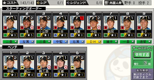 c27_p3_d3_batter.png