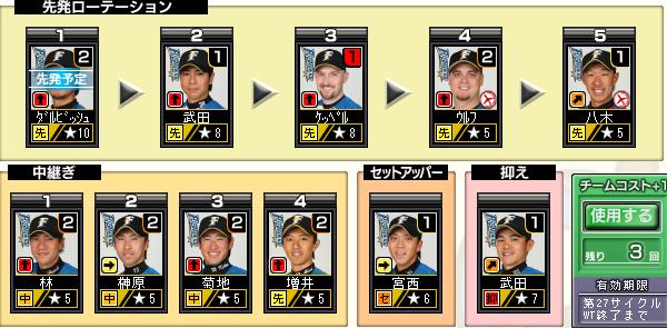 c27_p3_d3_pitcher.png