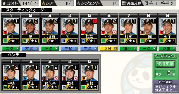 c27_p3_d4_batter.png
