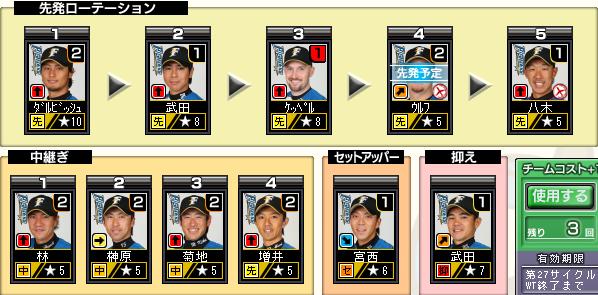 c27_p3_d4_pitcher.png