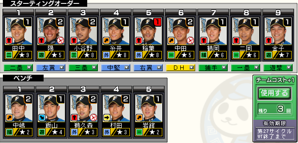 c27_p3_d5_batter.png