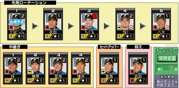 c27_p3_d5_pitcher.png