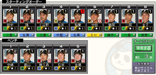 c27_p3_d6_batter.png
