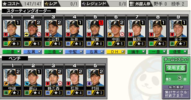 c27_p3_d7_batter.png
