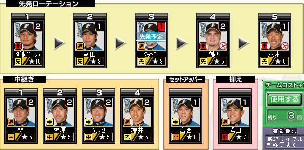c27_p3_d7_pitcher.png
