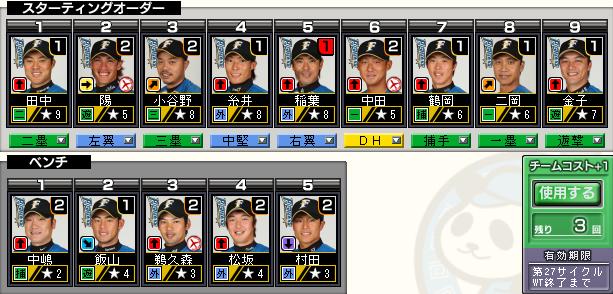 c27_p3_d8_batter.png