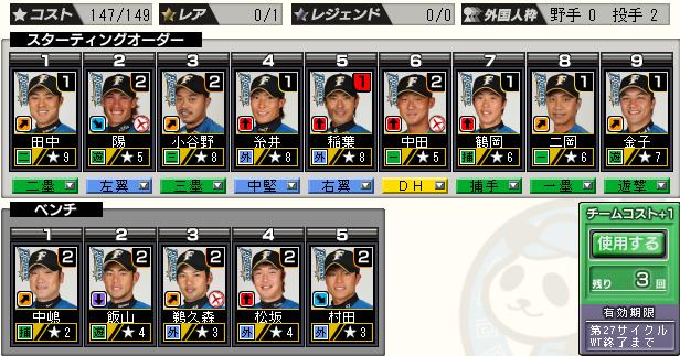 c27_p3_d9_batter.png