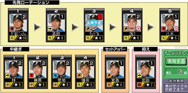 c27_p3_d9_pitcher.png