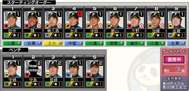 c28_p1_d10_batter.png