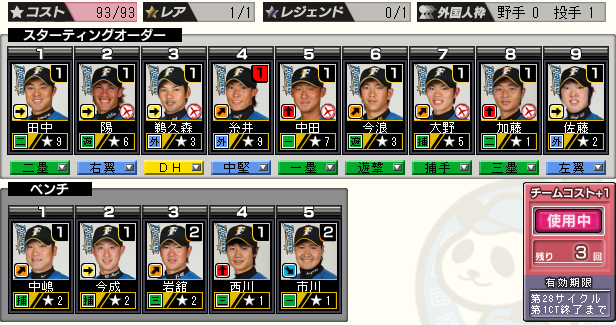 c28_p1_d2_batter.png