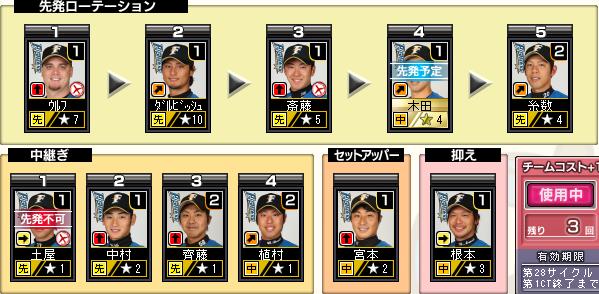 c28_p1_d2_pitcher.png
