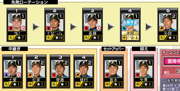 c28_p1_d4_pitcher.png