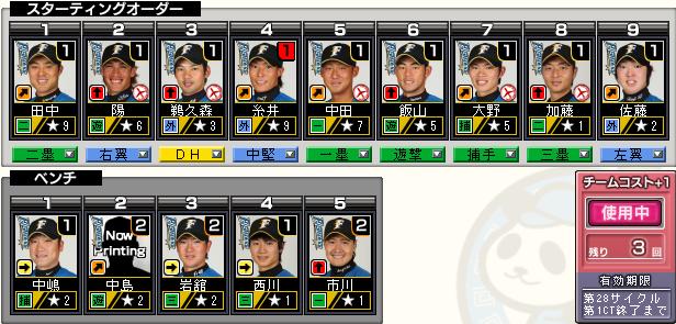 c28_p1_d9_batter.png