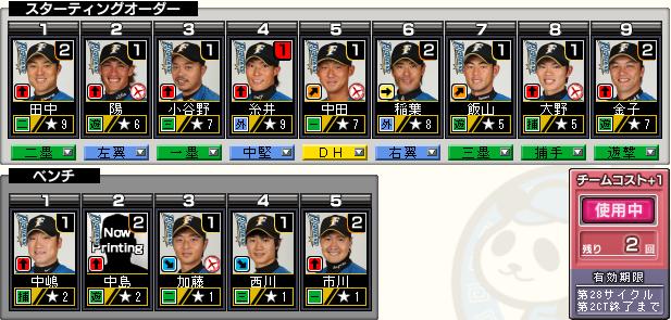 c28_p2_d1_batter.png