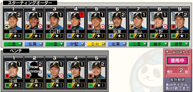 c28_p2_d2_batter.png