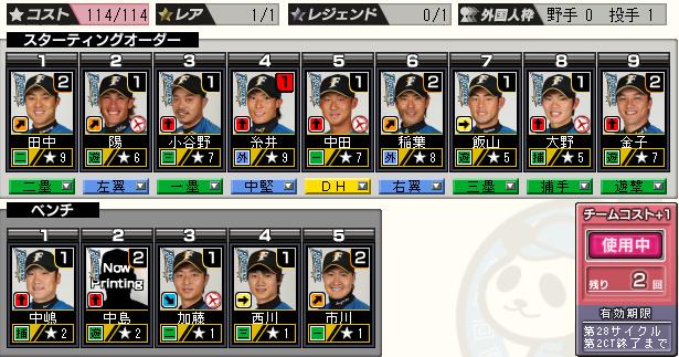 c28_p2_d3_batter.png