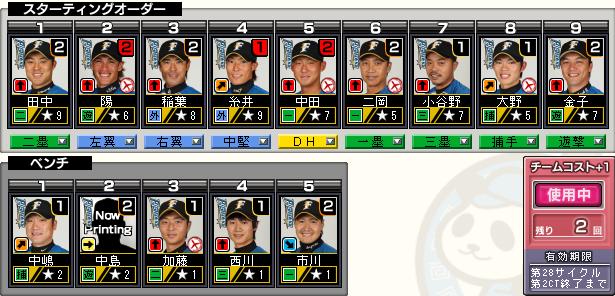 c28_p2_d8_batter.png