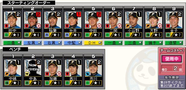 c28_p2_d9_batter.png