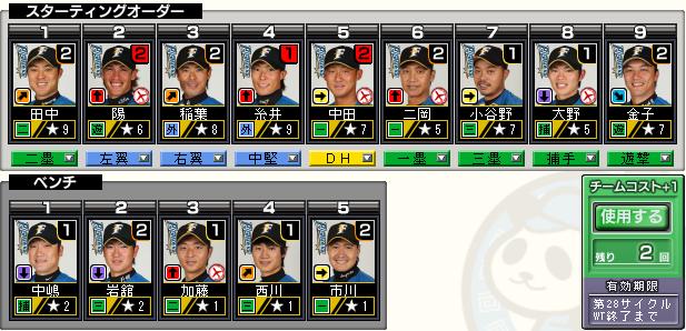 c28_p3_d1_batter.png