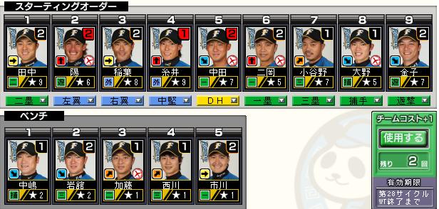c28_p3_d2_batter.png