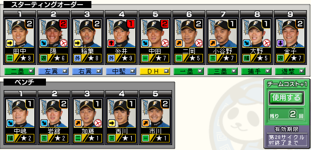 c28_p3_d3_batter.png