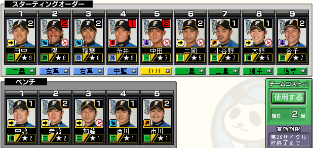 c28_p3_d4_batter.png