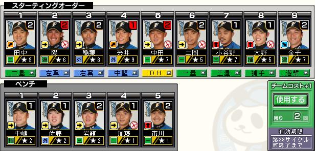c28_p3_d6_batter.png