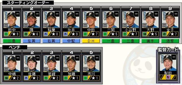 c28_p3_d8_batter.png