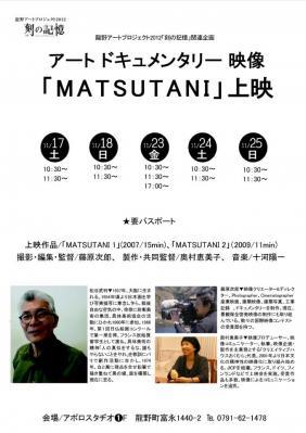 19matsutani_tatuno.jpg