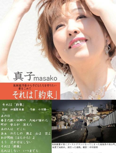 masako_CD