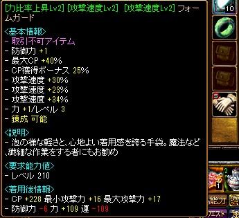 RedStone 12.06.10[13]